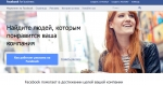 Facebook for Business теперь на русском языке
