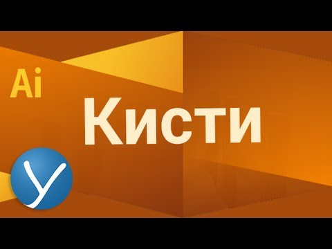 Видео уроки Adobe Illustrator - Кисти