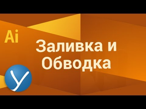 Видео уроки Adobe Illustrator - Заливка и обводка